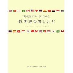 外国語のおしごと・表紙