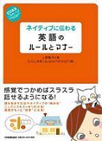 ネイティブに伝わる 英語のルールとマナー.jpg