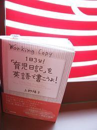 100326 s Child rearing diary.jpg