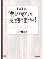 育児日記を英語で書こうよ ブログ用.jpg