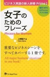 ビジネス英語新人研修 女子のためのフレーズ 上野陽子 ss.jpg