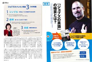 上野陽子 日経ビジネスアソシエ 英語脳 s.png