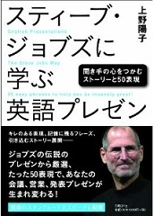 上野陽子 Steve Jobs English Presentation.jpg