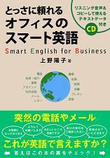 Smart English for Business ss1.jpg